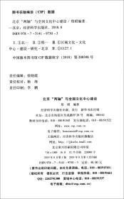 """北京""""两轴""""与全国文化中心建设"""