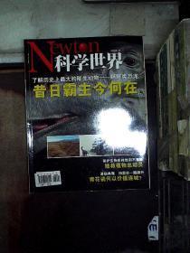 科学世界 2006 8