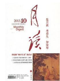 月读2012年第10期(总第22期)月读2012.10