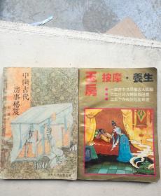 中国古代房事秘笈/玉房按摩•养生