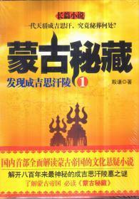 蒙古秘藏 1 发现成吉思汗陵