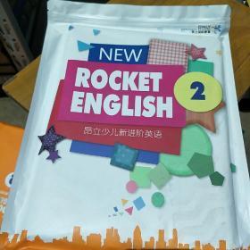 昂立少儿新进阶英语。2