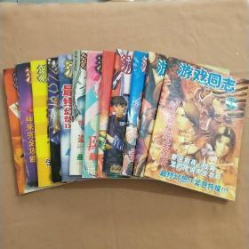 游戏同志2000年第1-12期全