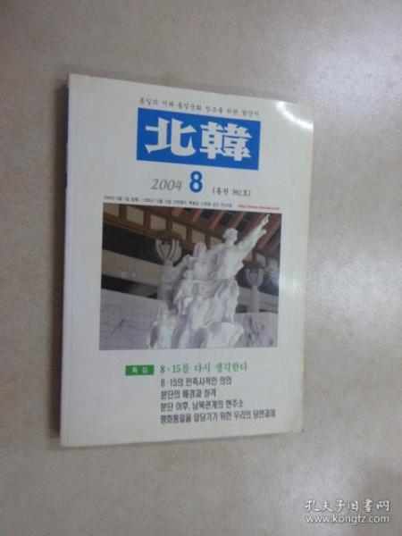 韩文书  北韩 8 2004  共231页