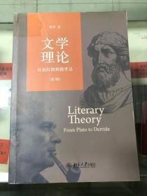 文學理論 :從柏拉圖道德里達(第2版)