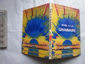 grammaire(法文版)