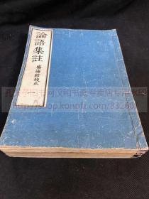 《2256 论语》广德馆校正 1884年日本精写刻本 皮纸原装大开四册全 字体似通志堂精刻本