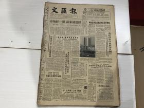 文汇报 1991年2月1-27日 原报合订本