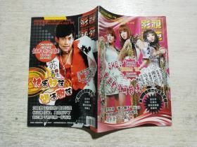 影视艺苑 2010年9期 (中国娱乐第一刊) 封面人物:SHE