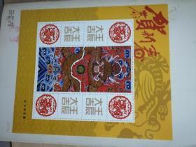 龙年邮票九连张