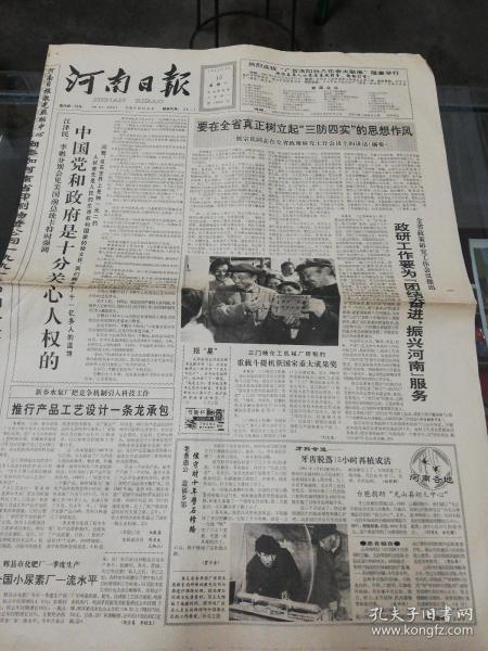 【报纸】河南日报 1991年4月15日【在全省政策研究工作会议上的讲话(摘要)】【濮阳市公路建设发展迅速】【中华人民共和国外商投资企业和外国企业所得税法】