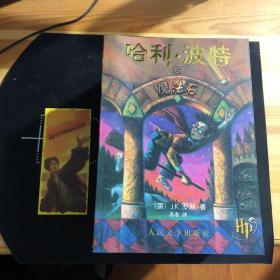 【保正版】哈利波特 全集1-7,全七册 【其中有一本带书签】【7本合售】【出版时间请看图片版权页】