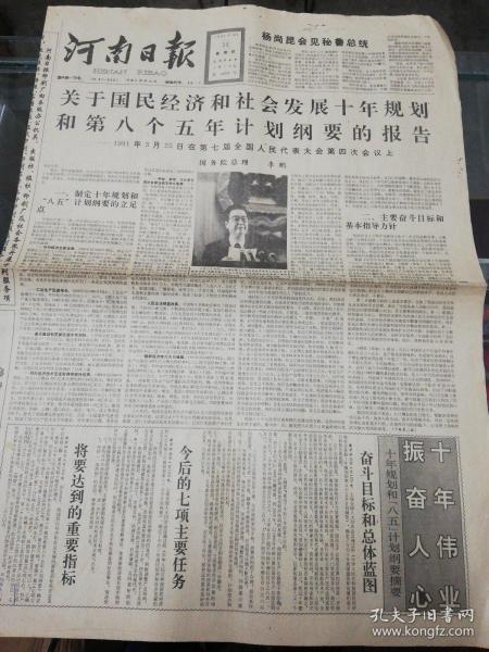 """【报纸】河南日报 1991年4月11日【十年规划和""""八五""""计划纲要摘要】【关于国民经济和社会发展十年规划和第八个五年计划纲要的报告】"""