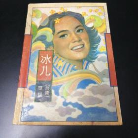 冰儿 琼瑶小说