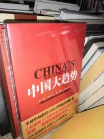 中国大趋势