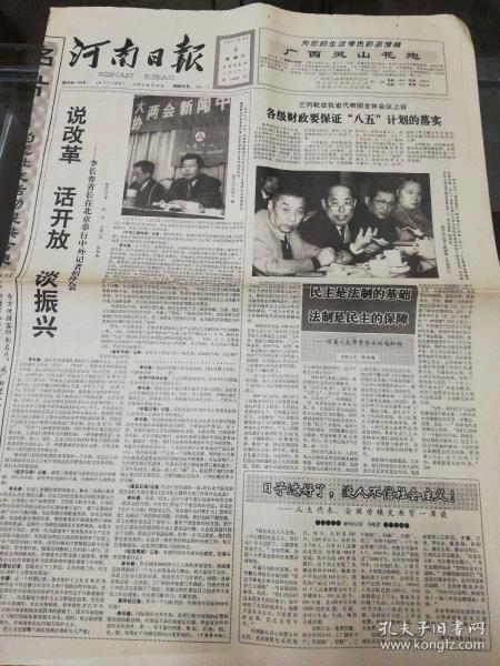 【报纸】河南日报 1991年4月6日【说改革 话开放 谈振兴——省长在北京举行中外记者招待会】【王爱芝同志逝世】【朱景灏同志逝世】【陈家恩同志逝世】【赵达三同志逝世】