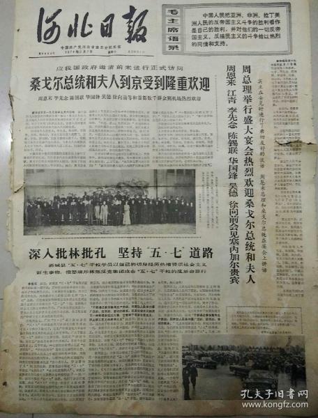 """文革报纸   河北日报1974年5月7日(4开四版);桑戈尔总统和夫人受到隆重欢迎;坚持办好""""五七""""干校"""