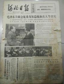 文革报纸   河北日报1974年5月8日(4开四版);毛主席会见桑戈尔总统等贵宾;第七届亚运会选拔赛举行开幕大会;