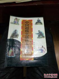 中国超级铁人实战训练自学教程 含盘