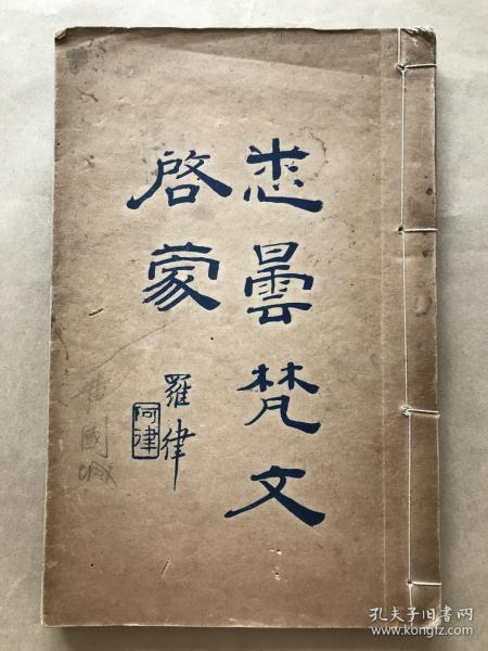 悉昙梵文启蒙(16开线装一册全,1935年厚道林纸影印本),藏密----------下订单前请看清详情描述。d059