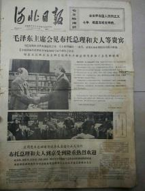 文革报纸   河北日报1974年5月12日(4开四版);毛主席会见布托总理等贵宾;布托总理和夫人到京受到热烈欢迎;