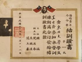 中华民国三十七年沈阳青年冬令营结业证书(有照片)