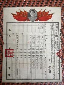 1952年重庆市巴县土地房产所有证超大幅品好带毛主席头像见图