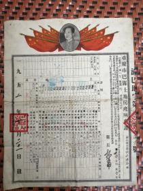 1952年重庆市巴县土地房产所有证超大幅品好带毛主席头像 见图