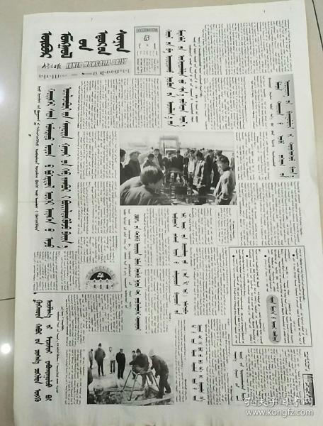 内蒙古日报2003年4月5日(4开四版)蒙文和林格尔县备齐北方无污染食品工业基地模型;阿鲁科尔沁旗打1618个机械电井为抗旱做准备。