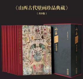 山西古代壁画珍品典藏