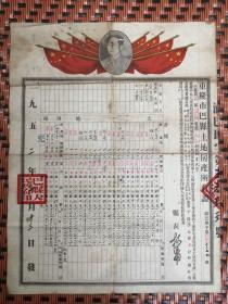 1952 年重庆市巴县土地房产所有证超大幅品好带毛主席头像[见图]