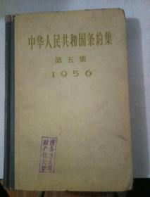 中华人民共和国条约集    第五辑  1956