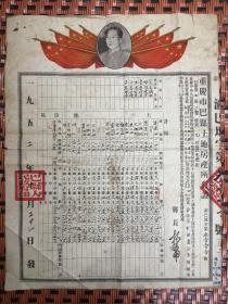 1952年重庆市巴县土地房产所有证超大幅品好带毛主席头像 [ 见图]