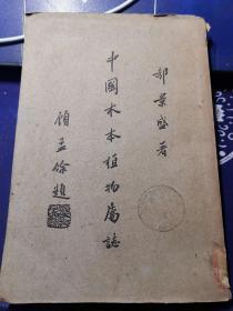 中国木本植物属志(上卷)(此书只发行过上卷,下卷未出版)