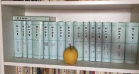王夫之《船山全书》16册全、自藏基本全新