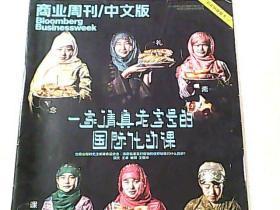 商业周刊中文版 2014年第25期