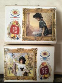 连环画大可堂连环画(欧美精选本第二、四辑)盒装,共10本合售