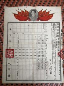 1952年重庆市巴县土地房产所有证超大幅品好带毛主席 头像 [ 见图]