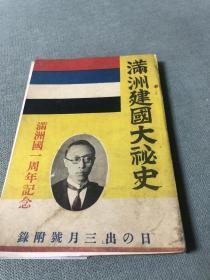 1933年《满洲建国大秘史》满洲国成立一周年记念19*13CM