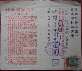 bx1735民21年成都聚兴诚银行双页存折贴四川石印地图旗1版2分印花税票