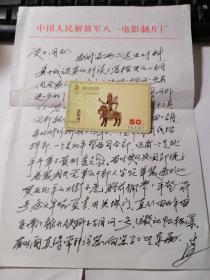 著名电影演员兼导演——于洋信件一封··