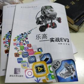 乐高:实战EV3
