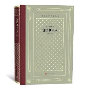 外国文学名著丛书 怀旧网格本:《包法利夫人 》等100种114册