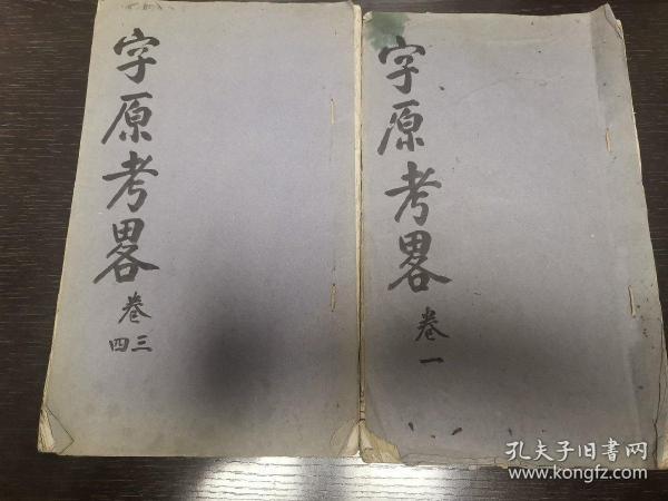 孔网孤本:江西南城吴照《说文字原考略》(乾隆刻本)