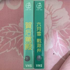 京剧录像带 贺后骂殿、六月雪(新艳秋主演)