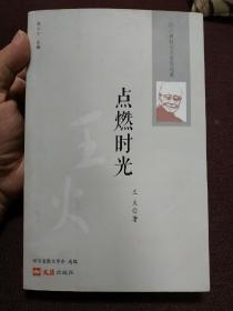 【著名作家、《战争和人》三部曲作者 王火 签名本 】《点燃时光》