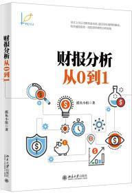 财报分析从0到1 摸鱼小组 著 新华文轩网络书店 正版图书