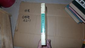 中国古籍书名考释辞典 精装 印2千册