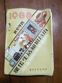 1988年现代生活知识台历