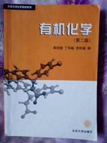 北京大学化学教材系列:有机化学(第2版)